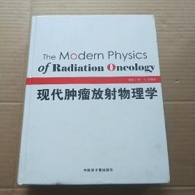 现代肿瘤放射物理学