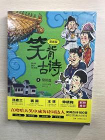 笑背古诗 漫画版(全四册)全新未拆封(诗人篇、技法篇、常识篇、文化篇)