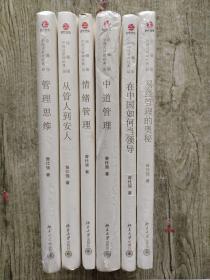 中国式管理经典曾仕强作品 珍藏版 (中道管理、管理思维、情绪管理、在中国如何当领导、从管人到安人、易经管理的奥秘、)6本合售