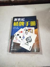新世纪桥牌手册