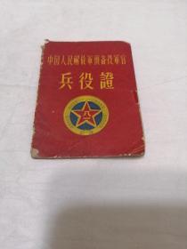 中国人民解放军预备役军官兵役证(林彪授予)