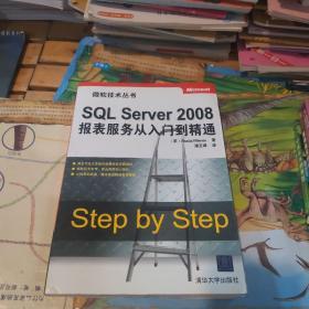 SQL Server 2008报表服务从入门到精通