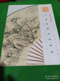 西冷印社2013年春季拍卖会  中国书画成扇专场