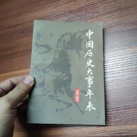 中国历史大事年表(古代史卷)-83年一版一印