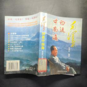 毛泽东初进中南海