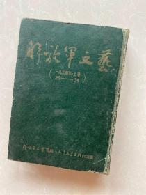 解放军文艺一九五四年 精装合订本 上卷【29----34】