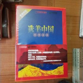 《中国国家地理》选美中国系列合集