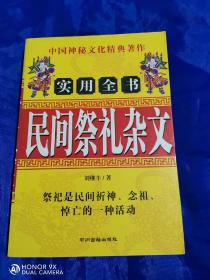 中国祭礼杂文
