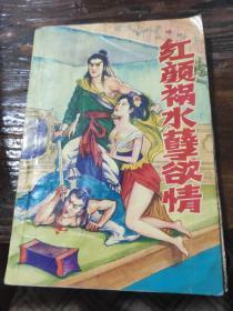 红颜祸水孽欲情(中册)