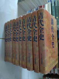 硬精装《清代全史》共十册 1991年1版1995年3印