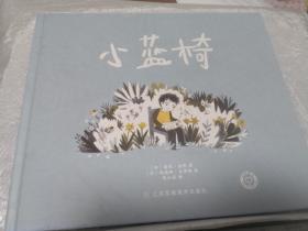 【正版全新】小蓝椅3-7岁精装绘本亲子共读想象力开发历险旅程 江苏凤凰美术出版社