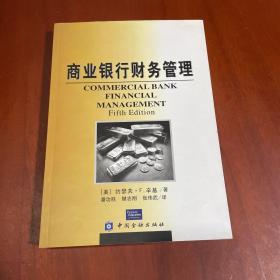 商业银行财务管理