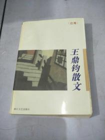王鼎钧散文