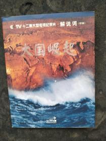 大国崛起-解说词(特辑)