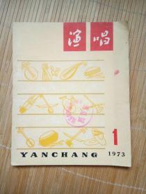 演唱 1973年 创刊号(内页有精美时代特色插图)
