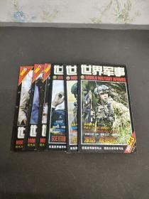 世界军事 2003年第6、7、8期2017年10、16、23期(共6册合售)附带海报(有2册无海报)3册有破洞