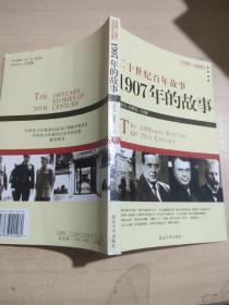 二十世纪百年故事 1907年的故事