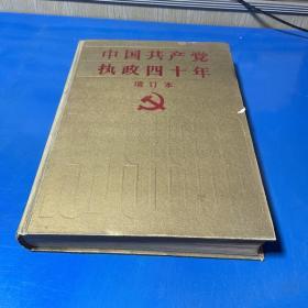 中国共产党执政四十年