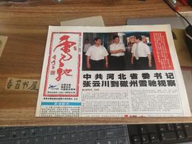 报纸---雪驰【2007年11月8号】