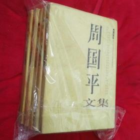 周国平文集(全5册合售见图)