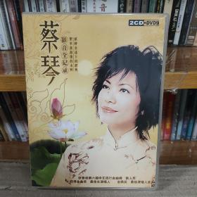 蔡琴—影音全记录—正版2cd+1dvd—店铺(只发快递)