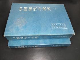 中國現代小說史 上下