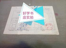茶专题收藏:1981年广东顺德县龙江供销社向杭州农业机械厂购买制茶设备贸易供货合同一份(14型茶叶烘干机)