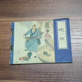 连环画:促织 (聊斋故事) -82年一版一印