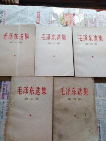 毛泽东选集    五册全