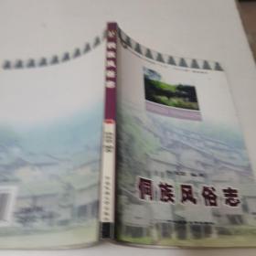 侗族风俗志