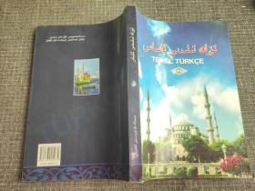 基础土耳其语(2)