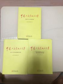 中国共产党的九十年(三本合售)