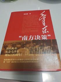 """毛泽东""""南方决策"""""""