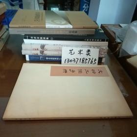 文物工作手册(存放在艺术类处。包正版现货)