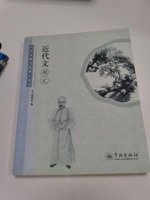 中华传统文化观止丛书:近代文观止