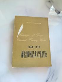 1949—1979翻译出版外国古典文学著作目录《59160》