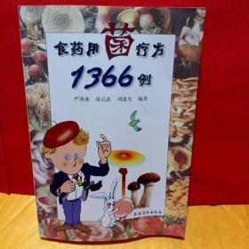 食药用菌疗方1366例
