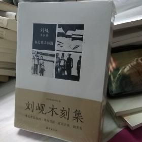 刘岘木刻集(套装共4册) 毛边本   全新未拆封