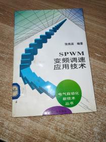 SPWM变频调速应用技术:电气自动化新技术丛书