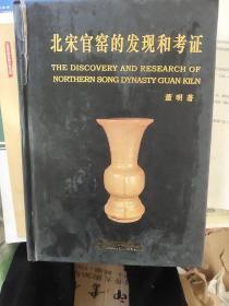 北宋官窑的发现和考证