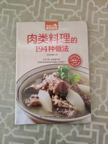肉类料理的194种做法(超值版)