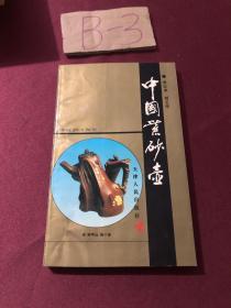 中国紫砂壶