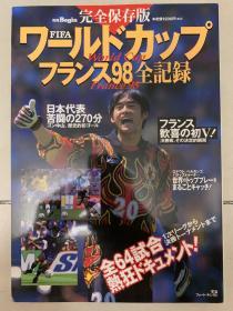 【日本原版足球】1998世界杯特刊.