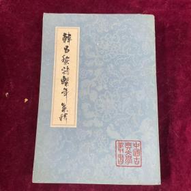 韩昌黎诗系年集释(上册)