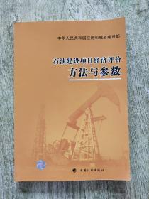 石油建设项目经济评价方法与参数