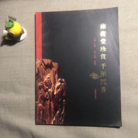 雍荷堂珍赏:千年沉香