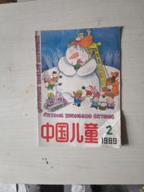 中国儿童1989年2期