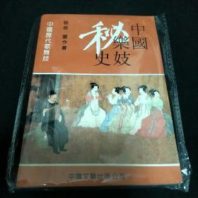 中国乐妓秘史