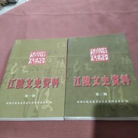 江陵文史资料 第一辑、第二辑