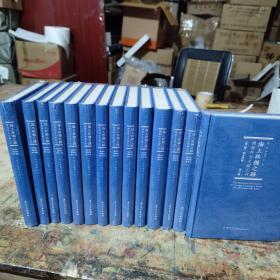 海上丝绸之路精要外文文献汇刊(第二辑)全15册